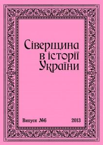 oblojka_sivershina_2013